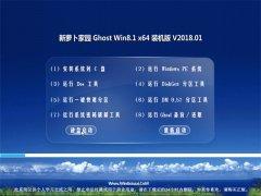 新萝卜家园Ghost Win8.1 (X64) 抢先装机版2018v01(激活版)