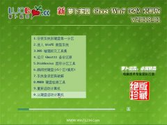 新萝卜家园GHOST WIN7 (X32) 装机特别版V2018.01月(无需激活)