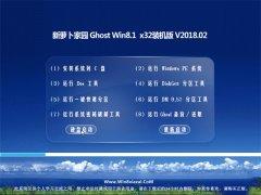 新萝卜家园Ghost Win8.1 X32 万能装机版2018v02(无需激活)