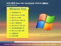 新萝卜家园GHOST WIN7 X64 大师装机版 v2018.02(自动激活)