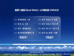 新萝卜家园Ghost Win8.1 (X86) 经典装机版 v2018.02(自动激活)