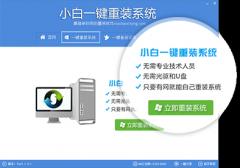 小白一键重装系统工具简体中文版2.3.6