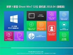 新萝卜家园GHOST WIN7 X32位 万能装机版v2018.04月(永久激活)