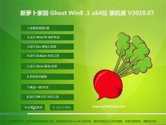 新萝卜家园Ghost Win8.1 X64 经典装机版V201807(完美激活)