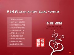 新萝卜家园GHOST XP SP3 精选装机版【v201808】
