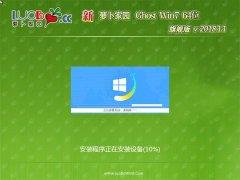 萝卜家园GHOST WIN7 x64位 经典旗舰版 v2018.11月(永久激活)