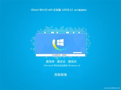 萝卜家园 Ghost Win10 (64位) 企业版 v2018.12 (免激活)
