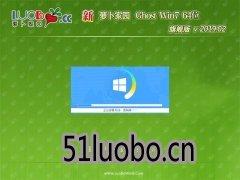 萝卜家园GHOST WIN7 64位 万能旗舰版 V2019.02月(完美激活)