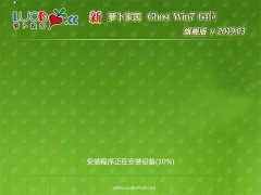 萝卜家园GHOST WIN7 (X64) 安全旗舰版 V2019.03月(无需激活)