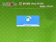萝卜家园GHOST XP SP3 全新装机版 2019v04