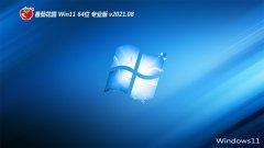 番茄花园Windows11 标准装机版64位 2021.08