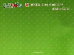 <font color='#CC0000'>萝卜家园win11免激活64位标准去广告版v2021.11</font>