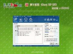 萝卜家园GHOST XP SP3 电脑城装机版 V2020.02月