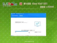 新萝卜家园Win7 32位 安全装机版 v2020.04