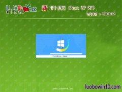 萝卜家园GHOST XP SP3 精选装机版 V2019年05月