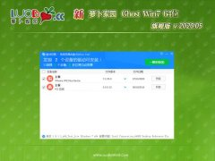 新萝卜家园Windows7 抢先装机版64位 v2020.05