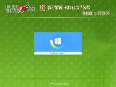 萝卜家园GHOST XP SP3 电脑城装机版 2019年06月