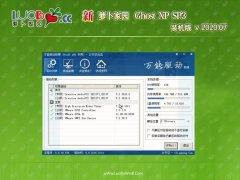 萝卜花园GHOST XP SP3 家庭装机版 2020.07月