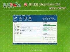 萝卜花园Ghost Win8.1 (64位) 特别装机版v202007(激活版)