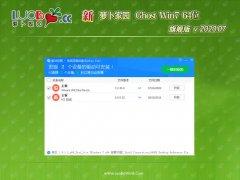 新萝卜家园Win7 王牌装机版64位 2020.07