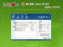 萝卜家园GHOST XP SP3 快速装机版 v2019年08月