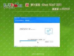 新萝卜家园Win7 家庭中秋国庆版32位 2020.10