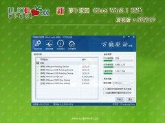 新萝卜家园Win8.1 32位 精致中秋国庆版 2020.10
