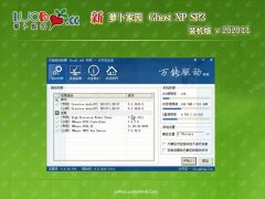 萝卜花园GHOST XP SP3 家庭装机版 2020v11