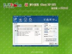 萝卜花园GHOST XP SP3 全新装机版 v2020.12月