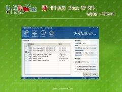 萝卜花园GHOST XP SP3 完美装机版 v2021年01月