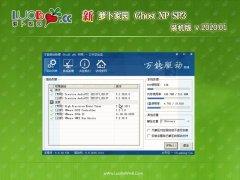 萝卜家园GHOST XP SP3 最新装机版 v202001