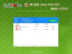 萝卜家园GHOST WIN7 x64 快速旗舰版 v2020.01(完美激活)