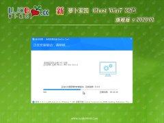 萝卜家园GHOST Win7x86 好用旗舰版 2020.01(自动激活)